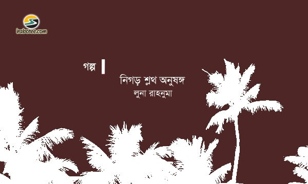 Irabotee.com,irabotee,sounak dutta,ইরাবতী.কম,copy righted by irabotee.com,bangla golpo by luna rahnuma