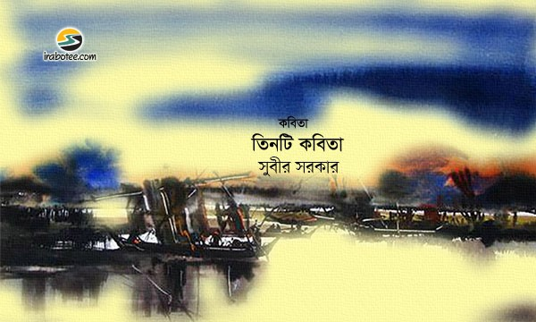 Irabotee.com,irabotee,sounak dutta,ইরাবতী.কম,copy righted by irabotee.com,bangla kobita Subir Sarkar
