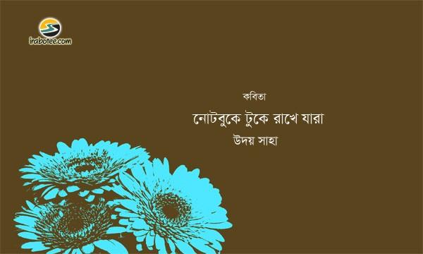 Irabotee.com,irabotee,sounak dutta,ইরাবতী.কম,copy righted by irabotee.com,bangla kobita Uday Saha