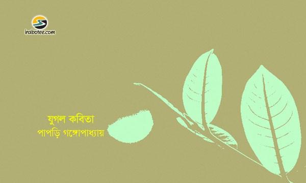 Irabotee.com,irabotee,sounak dutta,ইরাবতী.কম,copy righted by irabotee.com,bangla kobita by papri ganguly