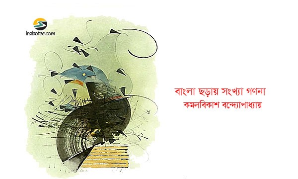 Irabotee.com,irabotee,sounak dutta,ইরাবতী.কম,copy righted by irabotee.com,bengali-counting-technique-in-poem-format
