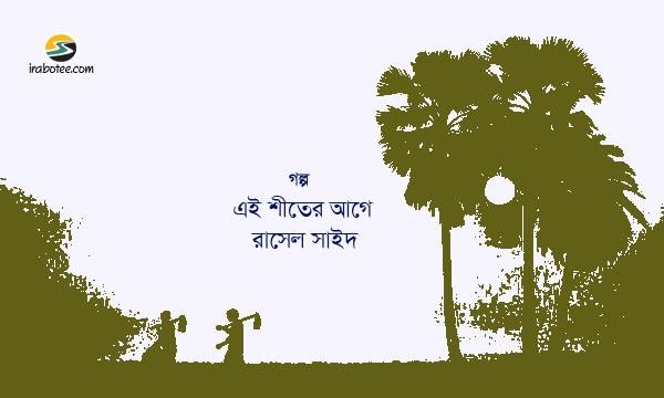 Irabotee.com,irabotee,sounak dutta,ইরাবতী.কম,copy righted by irabotee.com,ei-shiter-aage-bangla-golpo