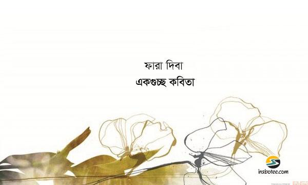 Irabotee.com,irabotee,sounak dutta,ইরাবতী.কম,copy righted by irabotee.com,farah diba bangla kobita