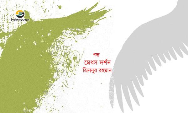 Irabotee.com,irabotee,sounak dutta,ইরাবতী.কম,copy righted by irabotee.com,medhas munir ashram Boalkhali Chittagong Bangladesh