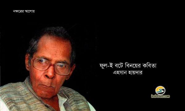 Irabotee.com,irabotee,sounak dutta,ইরাবতী.কম,copy righted by irabotee.com,poet-binoy-majumdar