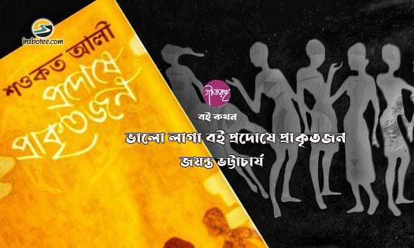 Irabotee.com,irabotee,sounak dutta,ইরাবতী.কম,copy righted by irabotee.com,prodosh-prakritojon book review gitoranga-special