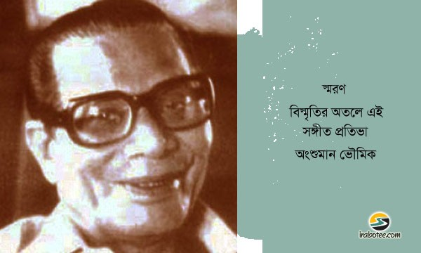 Irabotee.com,irabotee,sounak dutta,ইরাবতী.কম,copy righted by irabotee.com,remembering-abdul-ahad