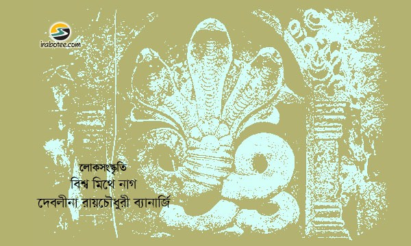 Irabotee.com,irabotee,sounak dutta,ইরাবতী.কম,copy righted by irabotee.com,science/myth-fact-about-snakes