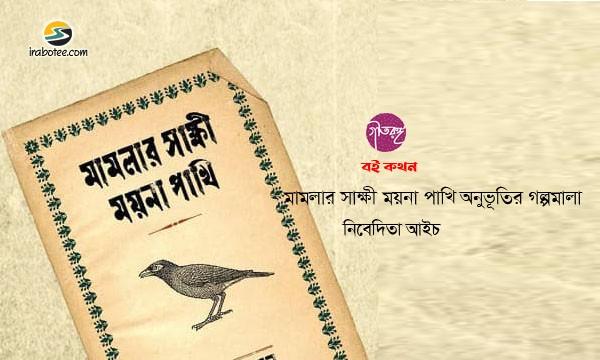 Irabotee.com,irabotee,sounak dutta,ইরাবতী.কম,copy righted by irabotee.com,shahaduzzaman-short-story-book-reviewed-by-nibedita-aich