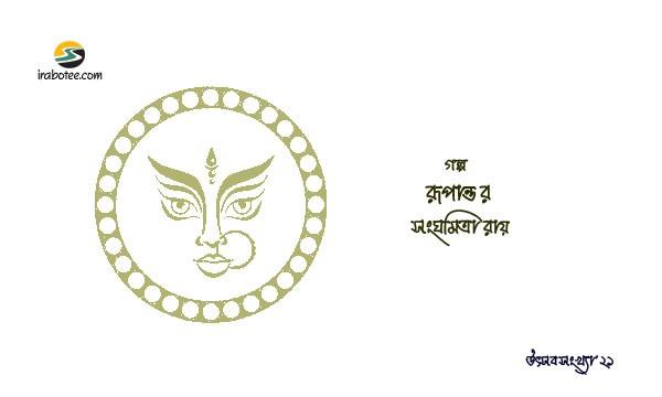 Irabotee.com,irabotee,sounak dutta,ইরাবতী.কম,copy righted by irabotee.com,puja 2021 bangla golpo sanghamitra roy