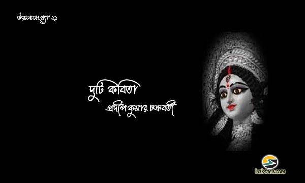 Irabotee.com,irabotee,sounak dutta,ইরাবতী.কম,copy righted by irabotee.com,puja 2021 bangla kobita pradip kumarchakraborty