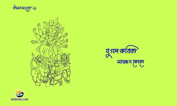 Irabotee.com,irabotee,sounak dutta,ইরাবতী.কম,copy righted by irabotee.com,puja 2021 bangla kobita syantan kole
