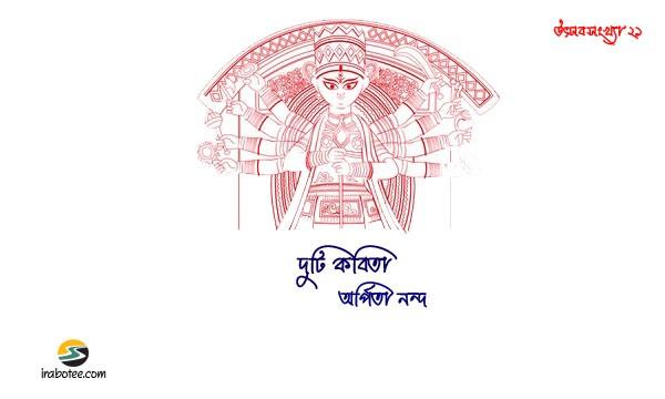Irabotee.com,irabotee,sounak dutta,ইরাবতী.কম,copy righted by irabotee.com,puja 2021 bangla kobita arpita nanda
