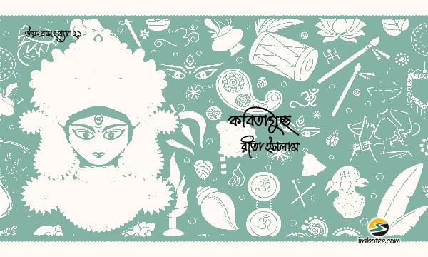 Irabotee.com,irabotee,sounak dutta,ইরাবতী.কম,copy righted by irabotee.com,Puja 2021 bangla kobita rita islam