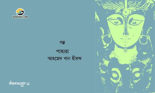 Irabotee.com,irabotee,sounak dutta,ইরাবতী.কম,copy righted by irabotee.com,puja-2021-golpo-pahara