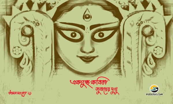 Irabotee.com,irabotee,sounak dutta,ইরাবতী.কম,copy righted by irabotee.com,puja 2021 bangla kobita Jubayer Dukhu