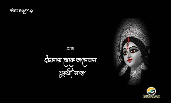 Irabotee.com,irabotee,sounak dutta,ইরাবতী.কম,copy righted by irabotee.com,puja 2021 Islam to the Taliban