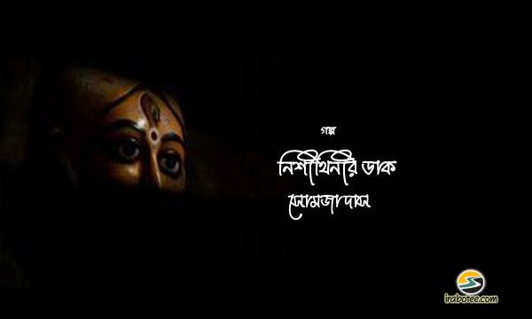 Irabotee.com,irabotee,sounak dutta,ইরাবতী.কম,copy righted by irabotee.com,puja 2021 bangla golpo somoja das