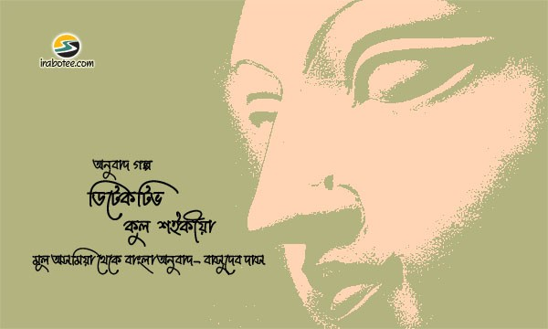 Irabotee.com,irabotee,sounak dutta,ইরাবতী.কম,copy righted by irabotee.com,puja 2021 translation Kuladhar Saikia