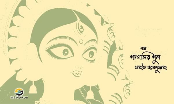 Irabotee.com,irabotee,sounak dutta,ইরাবতী.কম,copy righted by irabotee.com,puja 2021 bangla golpo saif