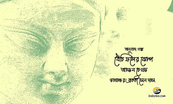 Irabotee.com,irabotee,sounak dutta,ইরাবতী.কম,copy righted by irabotee.com,puja 2021 translation bratati sen das