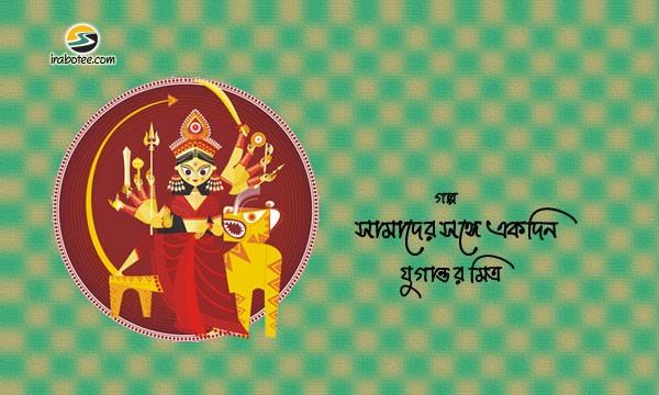 Irabotee.com,irabotee,sounak dutta,ইরাবতী.কম,copy righted by irabotee.com,puja 2021 bangla golpo jugantar mtra