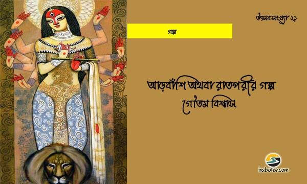 Irabotee.com,irabotee,sounak dutta,ইরাবতী.কম,copy righted by irabotee.com,puja 2021 bangla golpo goutam biswas