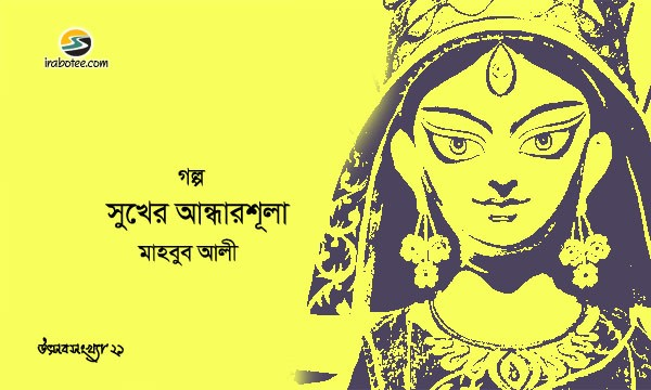 Irabotee.com,irabotee,sounak dutta,ইরাবতী.কম,copy righted by irabotee.com,puja 2021 bangla golpo mahbub ali