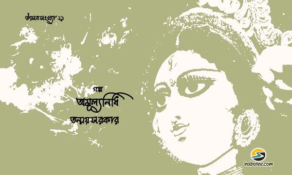 Irabotee.com,irabotee,sounak dutta,ইরাবতী.কম,copy righted by irabotee.com,puja 2021 bangla golpo tanmoy sarkar