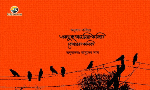 Irabotee.com,irabotee,sounak dutta,ইরাবতী.কম,copy righted by irabotee.com,assamese-poetry-by-toshprabha-kalita