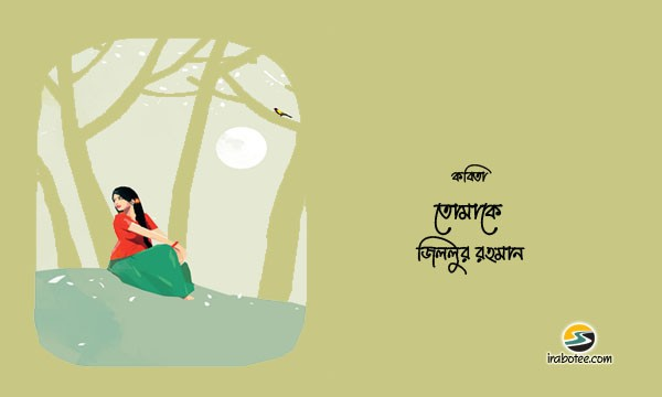 Irabotee.com,irabotee,sounak dutta,ইরাবতী.কম,copy righted by irabotee.com,bangla kobita tumake by zillur rahman